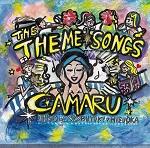 水岡のぶゆき&CAMARU 最新アルバム</br>「The Theme Songs!」