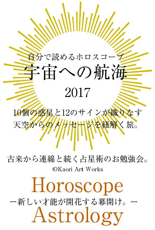 自分で読めるホロスコープ~宇宙への航海・第1期生~2017年2月募集開始‼