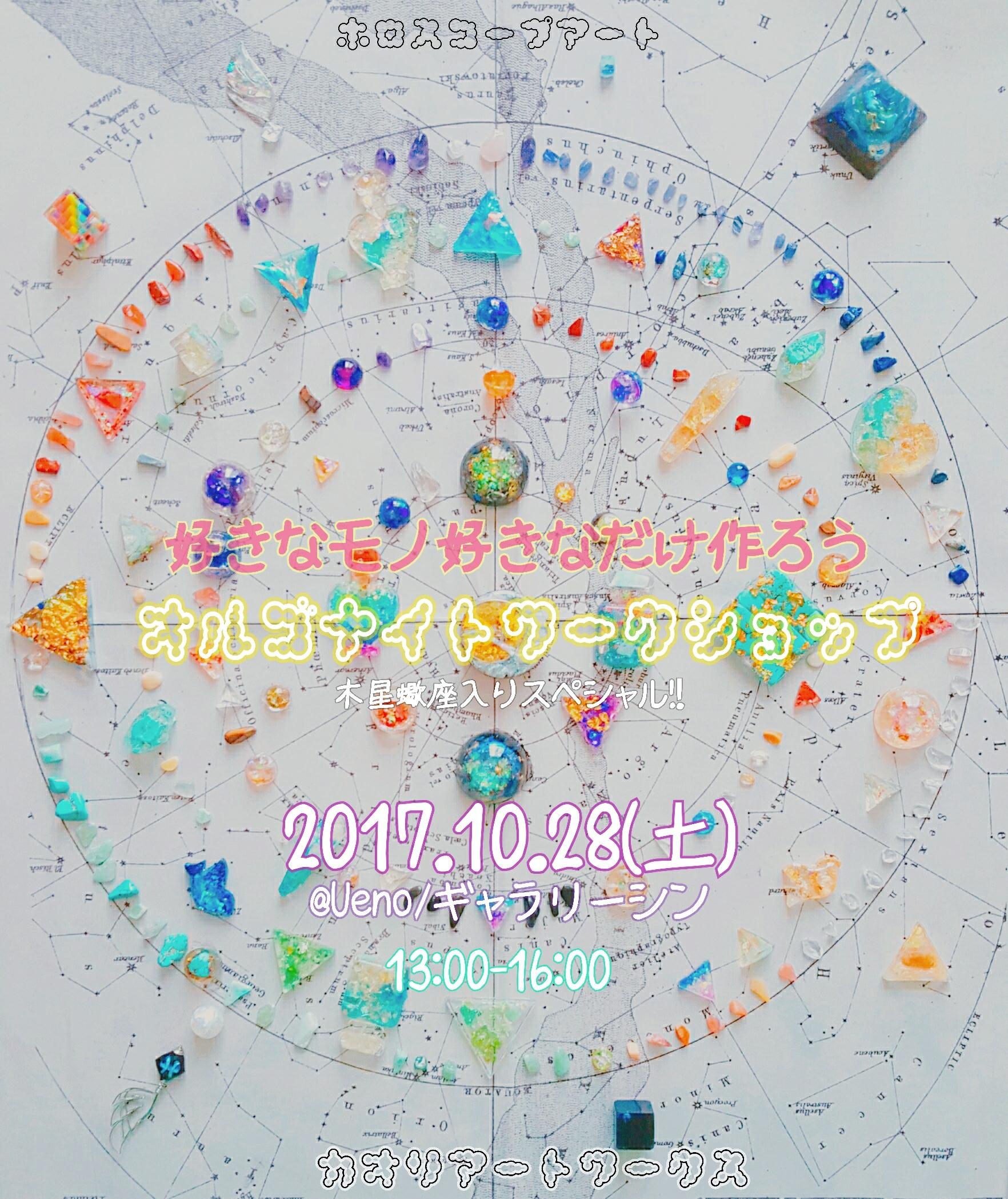 2017年10月28日㈯13時~16時オルゴナイトワークショップ【木星さそり座入り記念スペシャル】