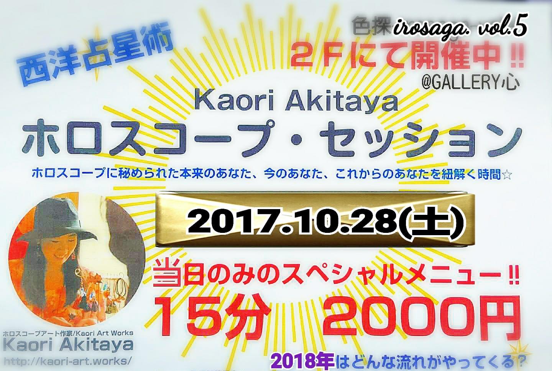 【明日!ホロスコープセッション@上野/10月28日㈯オルゴナイト・ワークショップと共に同時開催‼】