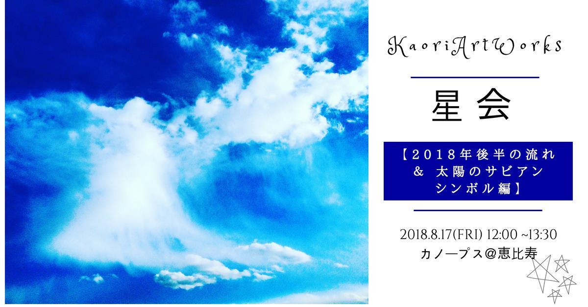 星会【2018年後半の流れ & 太陽のサビアンシンボル編】by Kaori Art Works