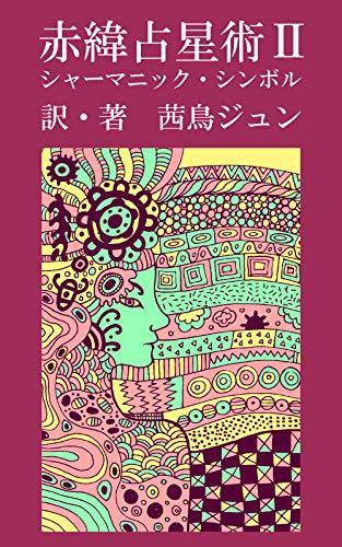 本日4月6日㈯11時59分まで!キャンペーン中☆赤緯占星術/シャーマニックシンボル